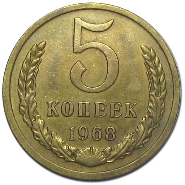 Разменные монеты ссср 1961 1991 как патинировать медные монеты