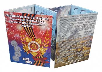 Альбом 5 рублевых монет альбом для монет сомали
