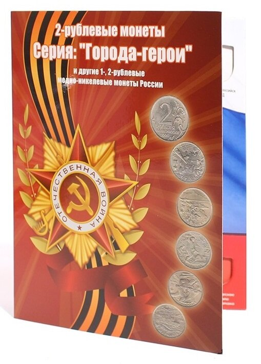 Планшеты для рублевых монет 50 копеек ссср 1965