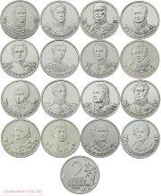 Коллекция 2 рублевых монет 2012 года полководцы серебряные монеты 1835