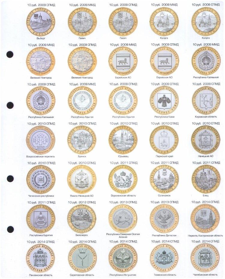 Разделительные листы для монет с картинками распечатать